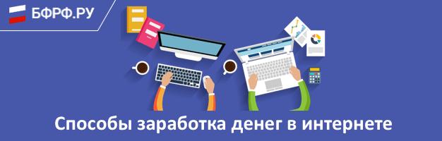 Interneta ieņēmumi iesācējiem