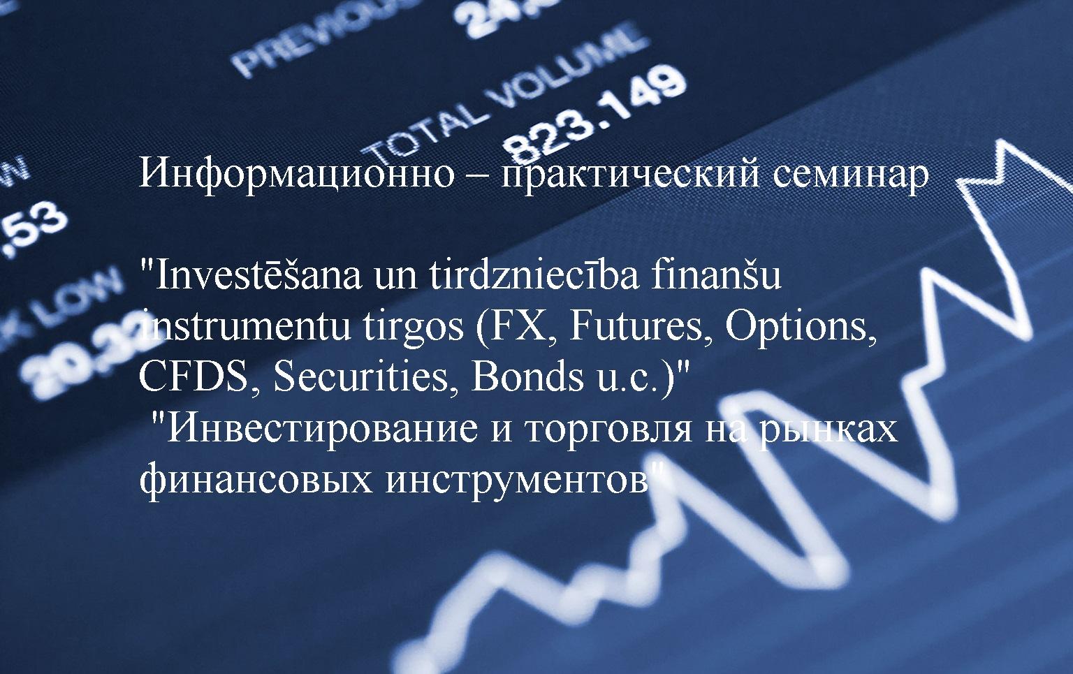 Forex dienas tirdzniecības apmācība. Forex tirdzniecība   Kā sākt tirgot valūtu tirgos