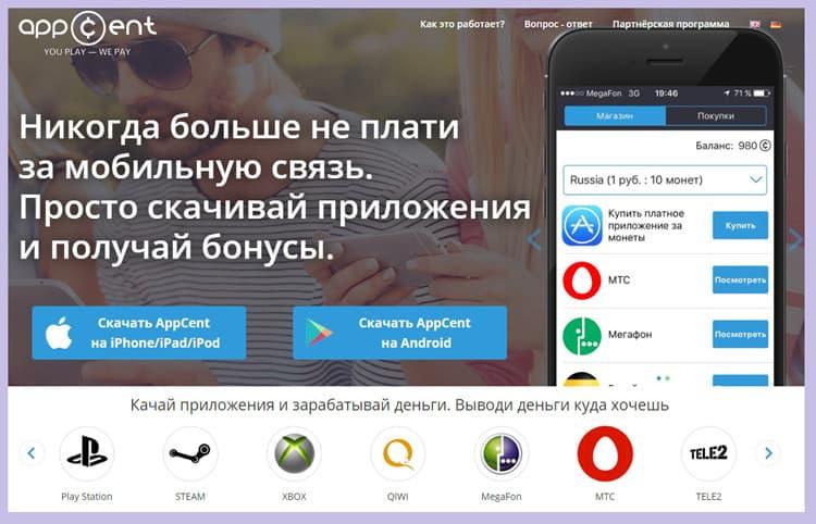Kā var nopelnīt naudu no mobilā interneta. % peļņa uz tālruni no Anna